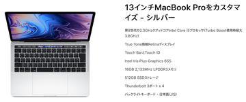 MacBook Pro 13インチ.jpg