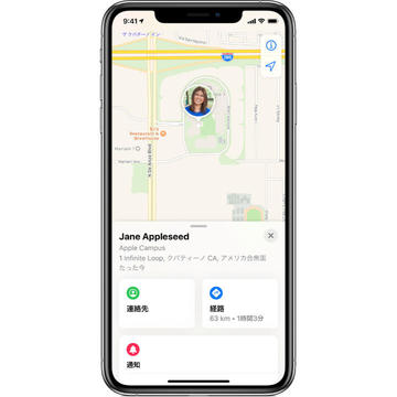ios13-iphone-xs-find-my-people-person.jpg