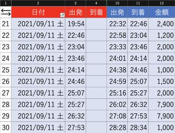スクリーンショット 2021-10-01 17.50.45.jpg